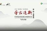 2016中国艺术名家佛山古村落写生创作全记录