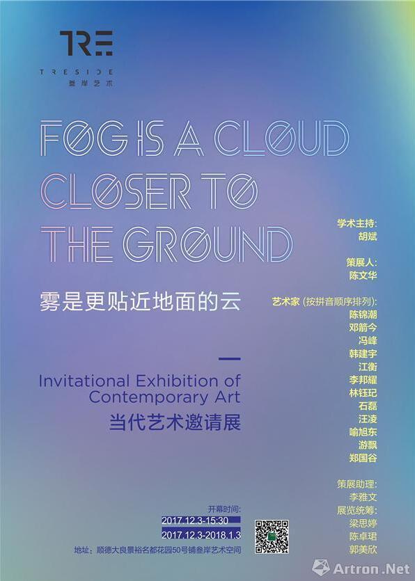 """""""雾是更贴近地面的云"""" 当代艺术邀请展于叁岸艺术空间开幕"""