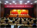 梅州市青年联合会第四届委员会第一次全体会议胜利召开