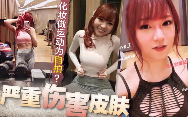 简帼仪化妆加喷血打扮直播做运动 有可能毁容?