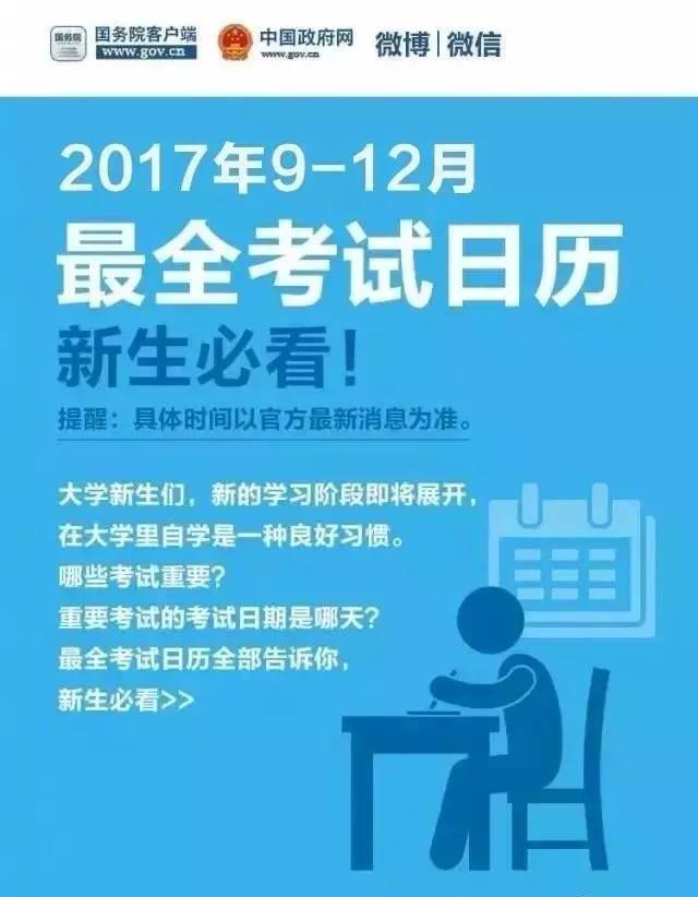 2017年9-12月考试日历来了,加油吧大学生