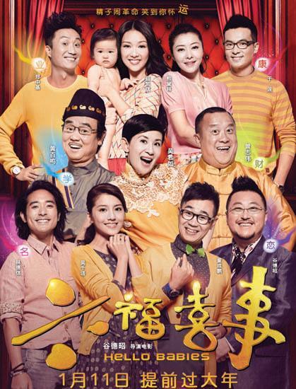 六福珠宝冠名赞助2014贺岁电影『六福喜事』