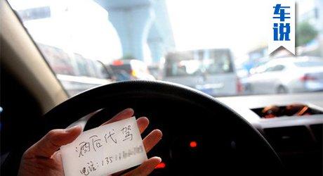 """车说第128期:""""致命""""罚单让代驾成代价?"""