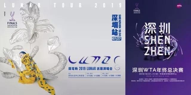 周笔畅2019LUNAR巡回演唱会来广东了!