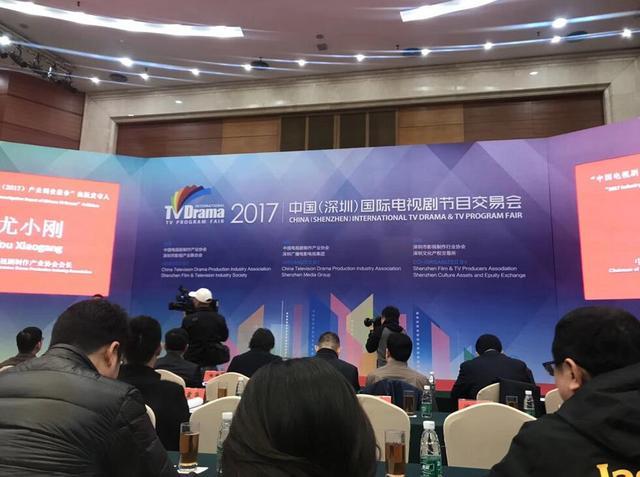 中国(深圳)国际电视剧节目交易会:剧源网正式上线运营启动