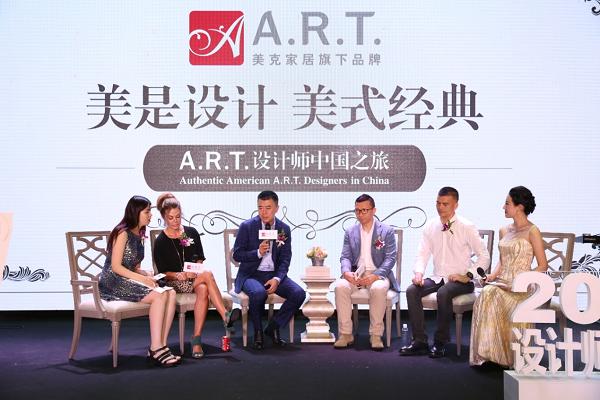 """""""美是设计,美式经典"""" A.R.T.设计师中国之旅·深圳"""