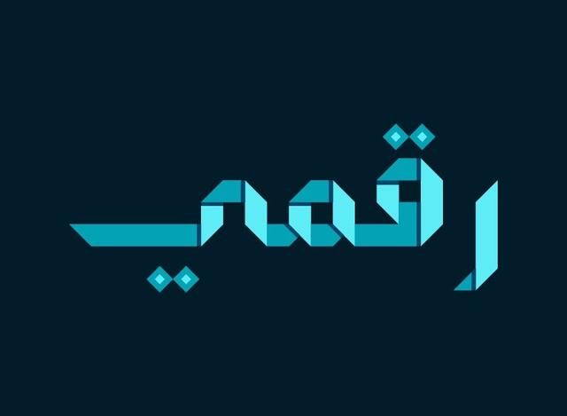 灵感源自折纸艺术的阿拉伯语字体