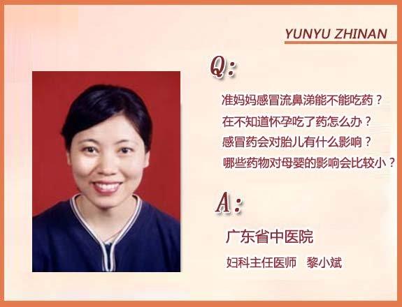 黎小斌:广东省中医院妇科主任医师、教授