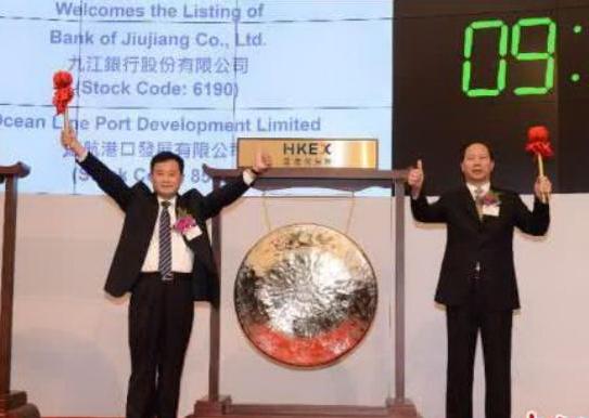 九江银行在香港联交所主板上市