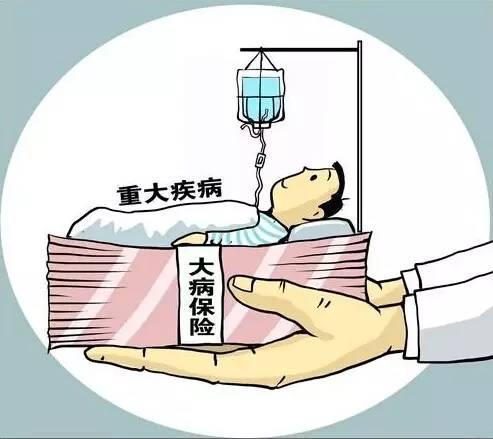 广东大病医保如何报?