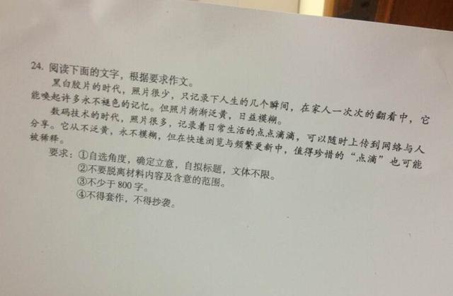 2014广东高考作文出炉