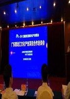 谋合作促发展——南方文交所应邀出席广东黑龙江产业项目合作洽谈会