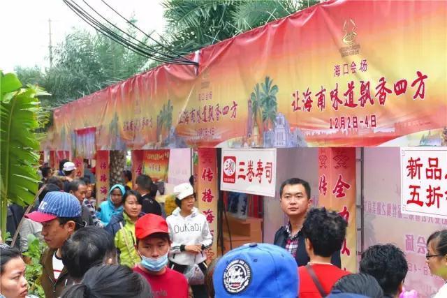 2016中国国际饭店业大会暨第三届丝绸之路美食节海口会场活动在骑楼老街水巷口隆重开幕!