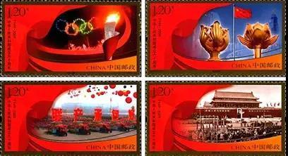 钱币邮票上的节日系列之《国庆60周年小版》