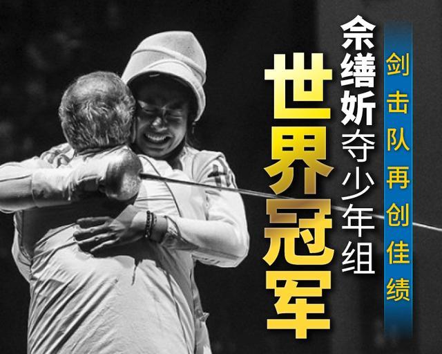 剑击队再创佳绩 佘缮妡夺少年组世界冠军