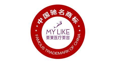 美莱 获 中国驰名商标 是荣誉更是责任