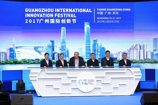 2017广州国际创新节盛大开幕  全球大咖共议未来科技生活趋势