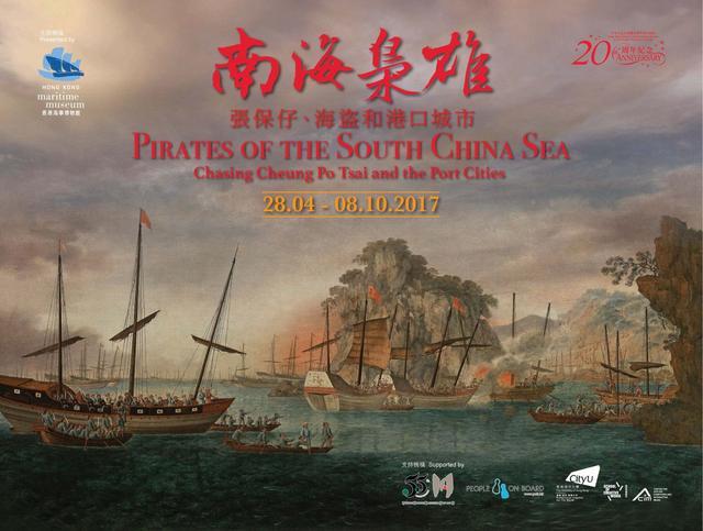 南海枭雄:张保仔、海盗和港口城市