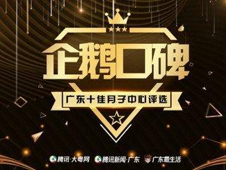 2018企鹅口碑·广东十佳月子评选