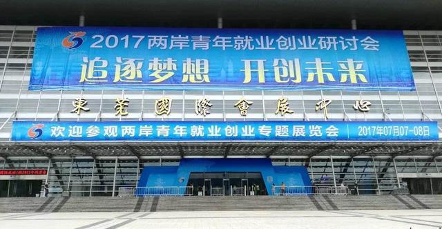 大事件!2017两岸青年就业创业研讨会今日正式开幕