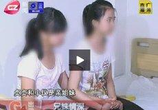 新闻日日睇 2013年8月13日