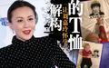童年照T恤惹怀孕传闻 刘嘉玲:不会自己生啦!