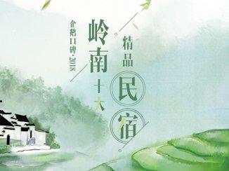 """""""企鹅口碑・2018岭南十大精品民宿""""评选火热进行中"""