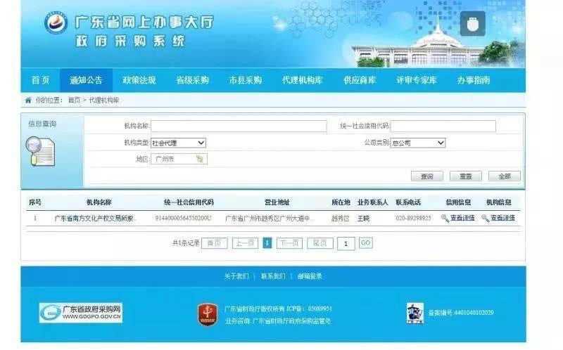 """新方向大动作——南方文交所开展""""互联网+招投标""""业务"""