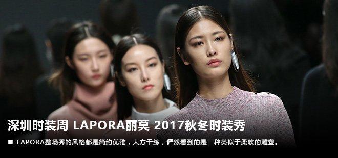 LAPORA丽莫 2017秋冬时装秀