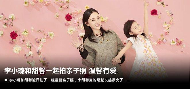 李小璐和甜馨一起拍亲子照