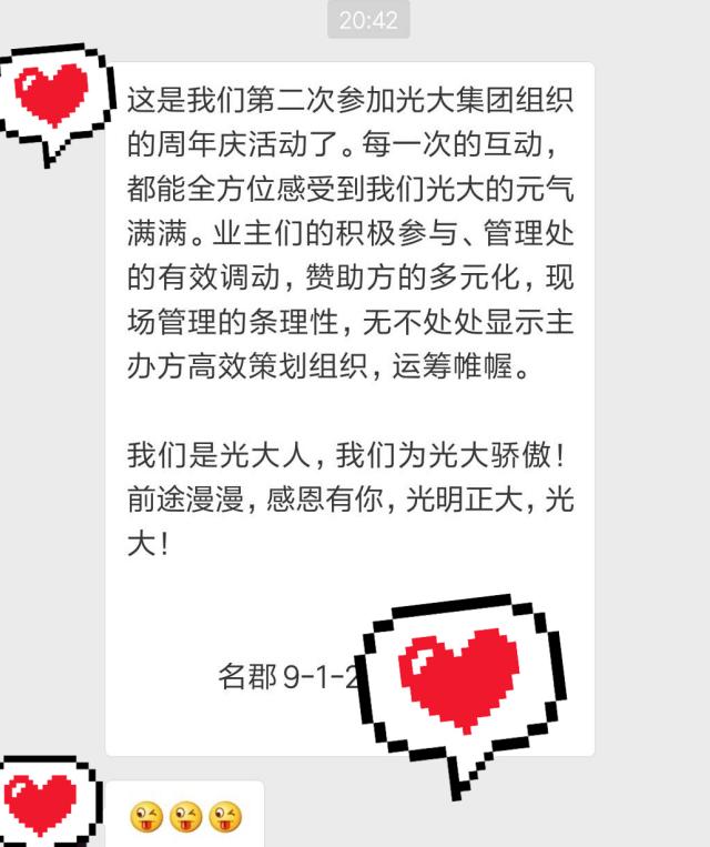 """2018年光大社区""""光迎你,朋友!""""亲子趣味农场嘉年华活动"""