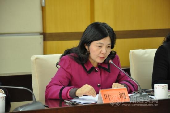 市妇儿工委主任叶鸿作重要讲话图片