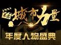 东莞城市力量大型年度人物盛典征集中