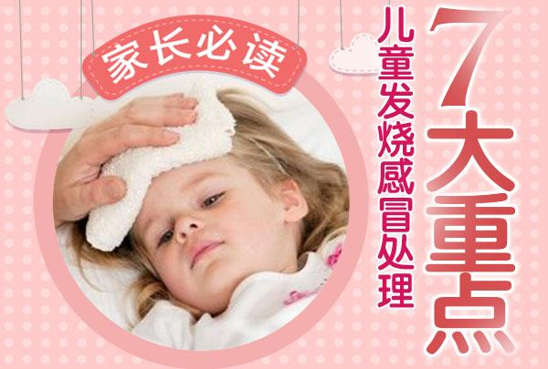 秋冬迫近 儿童发烧感冒7大注意事项