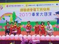 妇联幼儿园举行千人毕业礼