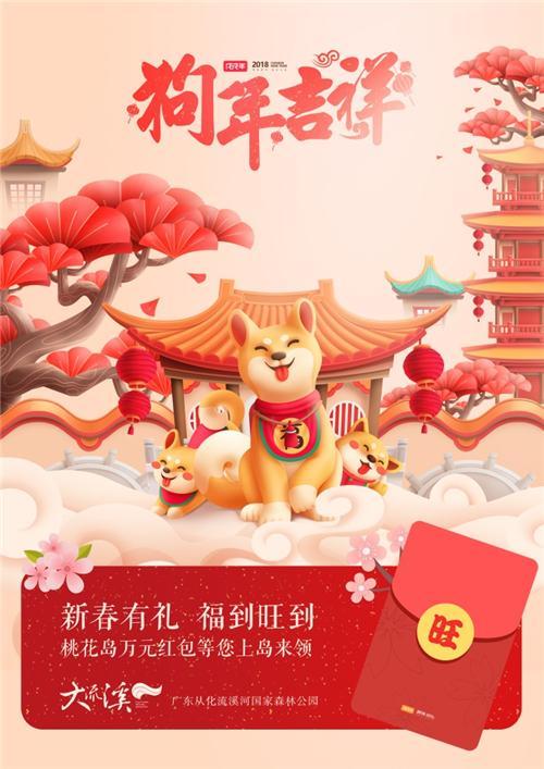 标题:流溪河狗年新春嘉年华带你旺起来