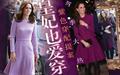 今季跟凯特皇妃穿紫色吧!