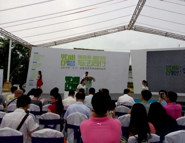 """粤环保粤时尚与法同行 2015年""""65""""环境日系列活动盛大启动"""