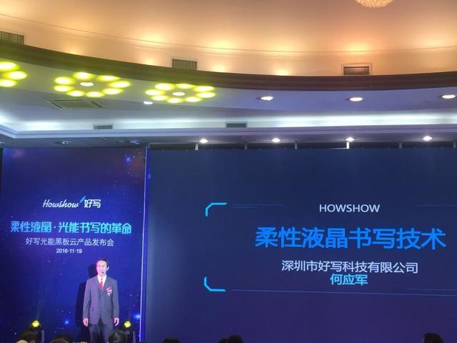 发布会上,CEO、首席技术官何应军先生为我们展示了好写产品的核心技术