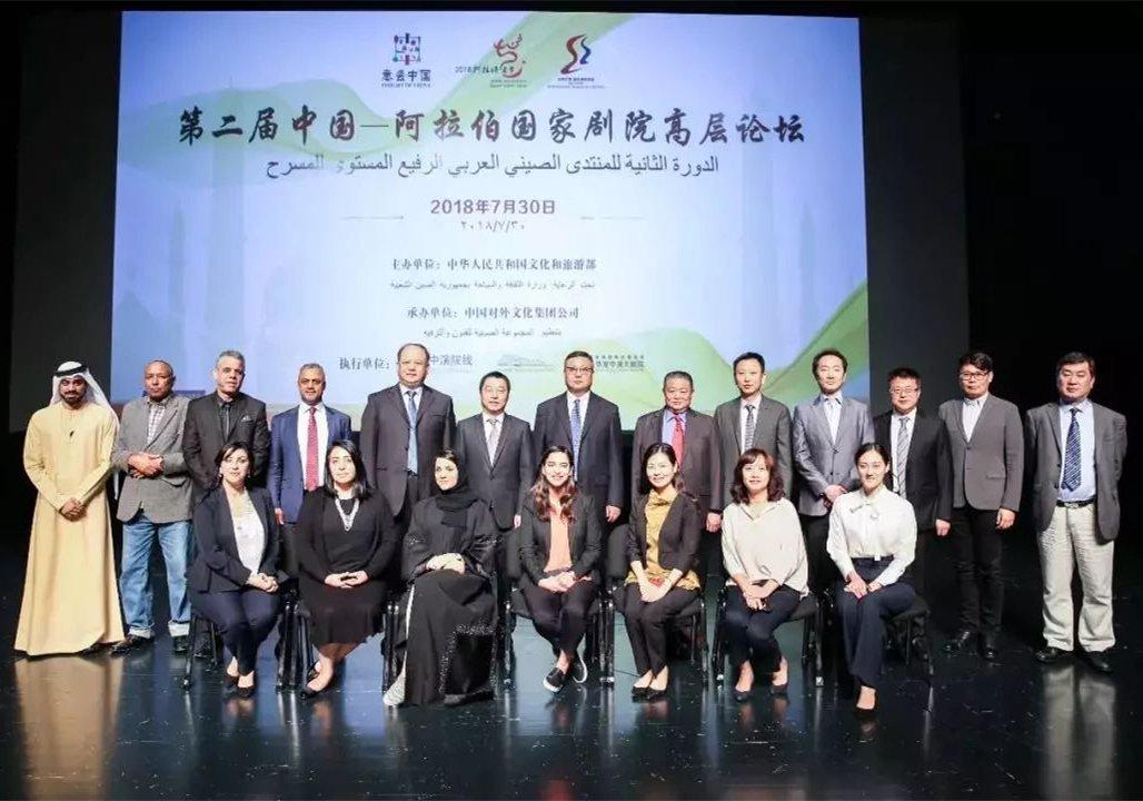 """第二届""""意会中国-阿拉伯国家剧院负责人访华交流活动""""在粤成功举办"""
