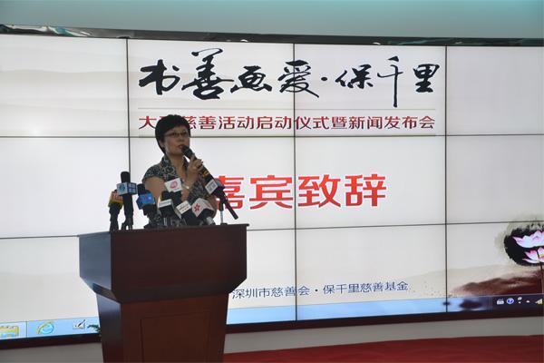 保千里-大型慈善活动启动仪式暨新闻发布会举行