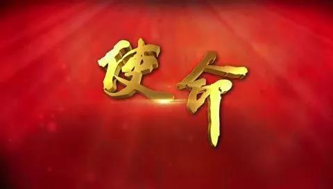 身怀使命 撸起袖子埋头干——黄埔检察院发布广东检察机关首部公益诉讼微电影