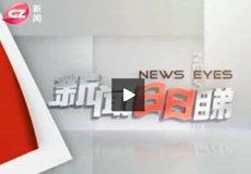 新闻日日睇 2013年8月14日