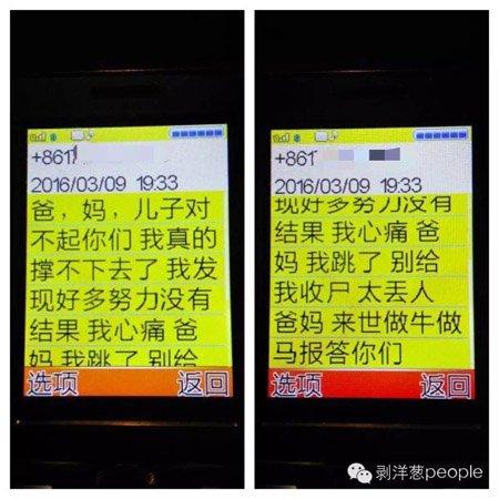 郑德幸发给父亲的最后一则短信。新京报记者曹晓波 摄