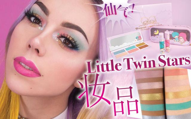 粉红粉蓝的魅力 可爱Little Twin Stars妆品