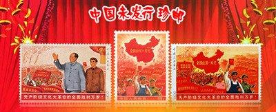 图为错版邮票《全国山河一片红》