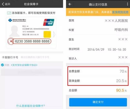 如图所示↓目前已经与支付宝达成合作意向的医院有:香港大学深圳