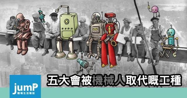 五大会被机械人取代的工种
