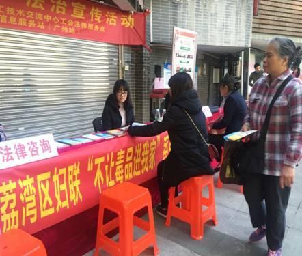 """荔湾区妇联参与组织开展""""尊法守法·携手筑梦""""法治宣传活动"""