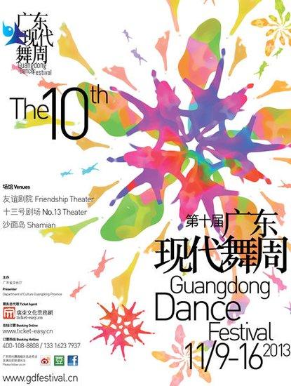 第十届广东现代舞周大阵仗 多国舞者齐聚广州